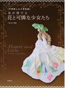 糸が奏でる花と可憐な少女たち