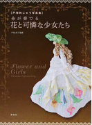 糸が奏でる花と可憐な少女たち (戸塚刺しゅう写真集)