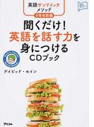 聞くだけ!英語を話す力を身につけるCDブック (アスコム英語マスターシリーズ CDブック 英語サンドイッチメソッド)