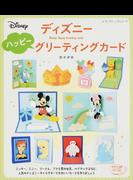 ディズニーハッピーグリーティングカード