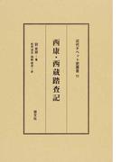 西康・西蔵踏査記 (近代チベット史叢書)