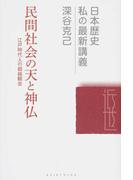 民間社会の天と神仏 江戸時代人の超越観念 (日本歴史私の最新講義)