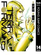 テラフォーマーズ 14(ヤングジャンプコミックスDIGITAL)