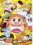 干物妹!うまるちゃん (2016年版カレンダー)