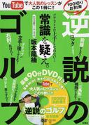 100切りお約束「逆説のゴルフ」 YouTubeで大人気のレッスンがこの1冊に!!