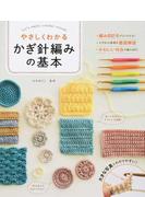 やさしくわかるかぎ針編みの基本 大きな写真&イラストでわかりやすい!