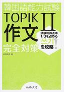 韓国語能力試験TOPIK Ⅱ作文完全対策