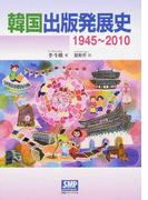 韓国出版発展史 1945〜2010