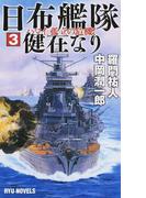 日布艦隊健在なり 3 ハワイ、孤立の危機! (RYU NOVELS)