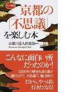 京都の「不思議」を楽しむ本