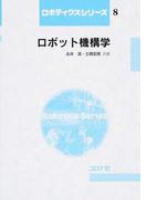 ロボット機構学 (ロボティクスシリーズ)