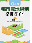 Q&A都市農地税制必携ガイド