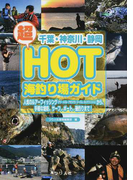 千葉・神奈川・静岡超HOT海釣り場ガイド 人気のルアーフィッシング(アジ・メバル・アオリイカ・シーバス、ロックフィッシュ)から、手軽な堤防、サーフ、ボート、磯釣りまで!