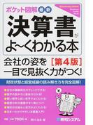 最新決算書がよ〜くわかる本 ポケット図解 第4版
