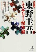 コミック東野圭吾ミステリー傑作選(秋田文庫) 2巻セット(秋田文庫)