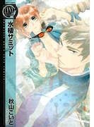 水棲サミット(5)(バーズコミックス リンクスコレクション)