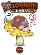 なめこ文學全集(18)(バーズコミックススペシャル)
