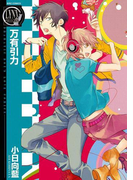 万有引力(5)(バーズコミックス リンクスコレクション)