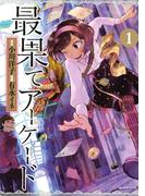 【期間限定 無料】最果てアーケード 分冊版(1)