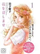 【期間限定 無料】花を召しませ プチデザ(1)