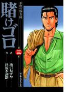 賭けゴロ3(マンサンコミックス)