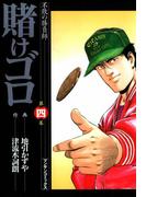 賭けゴロ4(マンサンコミックス)