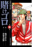 賭けゴロ5(マンサンコミックス)