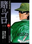賭けゴロ8(マンサンコミックス)