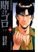 賭けゴロ10(マンサンコミックス)