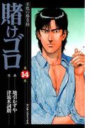 賭けゴロ14(マンサンコミックス)