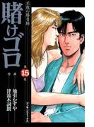 賭けゴロ15(マンサンコミックス)