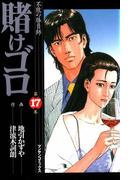 賭けゴロ17(マンサンコミックス)