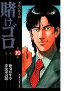 賭けゴロ19(マンサンコミックス)