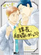 課長、結婚しましょう!!【SS付き電子限定版】(Chara comics)