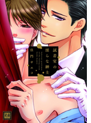 試着室の淫らな紳士(花音コミックス)