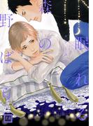 眠れる森の野ばら(花音コミックス)