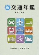 新交通年鑑 平成27年版