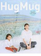 HugMug Vol.13 今日を素敵にするアイデア (FG MOOK)(FG MOOK)