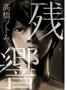 残響 1 (ビッグコミックススペシャル)(ビッグコミックススペシャル)