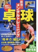 勝利をつかむ!卓球最強のメンタルトレーニング (コツがわかる本)