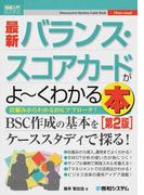最新バランス・スコアカードがよ〜くわかる本 仕組みからわかるBSCアプローチ! 第2版 (図解入門ビジネス)