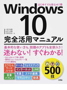 Windows 10完全活用マニュアル はじめてでも安心の1冊 500技