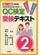 QC検定受検テキスト2級 新レベル表対応版 第2版 (品質管理検定集中講座)