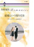 結婚という取り引き(ハーレクイン・ロマンス)