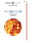 チェス盤の上の恋(ハーレクイン・イマージュ)