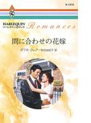 間に合わせの花嫁(ハーレクイン・ロマンス)