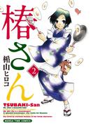椿さん 2巻(まんがタイムコミックス)