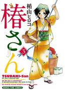 椿さん 3巻(まんがタイムコミックス)