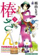 椿さん 5巻(まんがタイムコミックス)