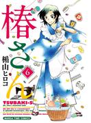 椿さん 6巻(まんがタイムコミックス)